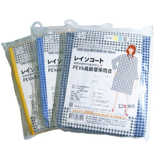 雨衣:PEVA高級環保雨衣/(尊爵黑、陽光黃、水湛藍)