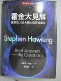 【書寶二手書T1/科學_OQY】霍金大見解: 留給世人的十個大哉問與解答_史蒂芬霍金