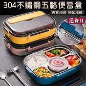莫蘭迪新色 304不鏽鋼五格便當盒(附餐具+湯碗) 飯盒 餐盒 保溫 餐盤