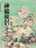 (二手書)神鵰俠侶(6)