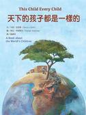 天下的孩子都是一樣的:一本關心全球兒童的書