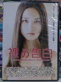 影音專賣店-P01-459-正版DVD-日片【裸の告白/裸之告白】-渡邊奈緒子