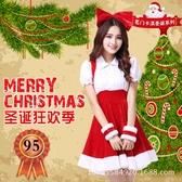 聖誕節服裝 歐美圣誕老人服裝成人圣誕夜服裝兔女郎性感舞會紅色ds年會表演服 快速出貨