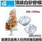 罌粟花虞美人牡丹玫瑰花[BFD-FP97...
