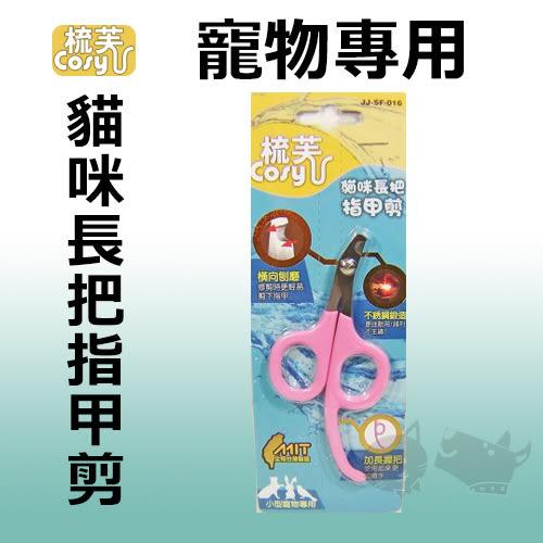 PetLand寵物樂園《梳芙Cosy》貓咪專用長把指甲剪-貓咪指甲鉗/寵物指甲剪/指甲刀/貓甲剪