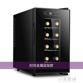 8支裝電子紅酒櫃恒溫酒櫃冷藏櫃茶葉家用冰吧小型迷你CY『小淇嚴選』