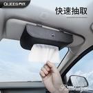 車載掛式紙巾盒車用遮陽板紙巾筒創意實用天窗汽車抽紙盒車內用品 范思蓮恩