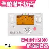 日本原裝 KORG 二合一節拍調音器 TM-60 音樂 節拍器 樂器 全音域 標準插孔 揚聲器【小福部屋】