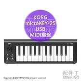 日本代購 空運 KORG microKEY-25 USB MIDI鍵盤 25鍵 主控鍵盤 DTM microKEY2