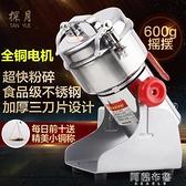 研磨機 探月不銹鋼中藥磨粉機五谷雜糧磨粉打碎機超細家用研磨打粉機NEW-完美