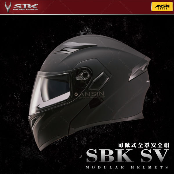 [中壢安信]SBK SV 素色 消光黑 雙D扣 內襯可拆 內置遮陽片 全罩 安全帽 可樂帽 汽水帽