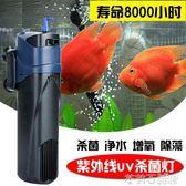 森森殺菌泵滅菌燈過濾泵UV殺菌燈魚缸內置過濾器凈水器JUP-01/2 茱莉亞嚴選