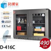 防潮家 D-416C 生活系列 490 公升 電子防潮箱 贈LED燈+鏡頭軟墊 (24期0利率 免運) 保固五年 台灣製造