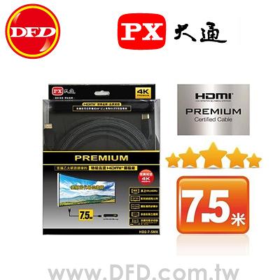PX大通 HD2-7.5MX PREMIUM 特級高速HDMI傳輸線 7.5米