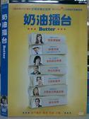 影音專賣店-B24-049-正版DVD*電影【奶油擂台】-休傑克曼*艾希莉葛林
