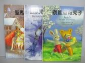 【書寶二手書T3/少年童書_PMC】泰迪熊和兔子_討厭咒語的巫婆_聖馬丁和小熊_共3本合售