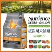 *KING*美國Nutrience紐崔斯《INFUSION天然成貓飼料-雞肉》1.13公斤