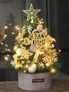 圣诞树 莘蝶 60cm迷你小圣誕樹套餐商場裝飾圣誕節北歐桌面擺件【快速出貨】