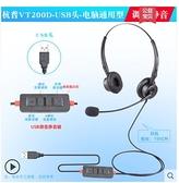 頭戴式耳機 杭普 VT200D 電話耳機客服耳麥外呼話務員耳麥座機頭戴式電銷專用 城市科技
