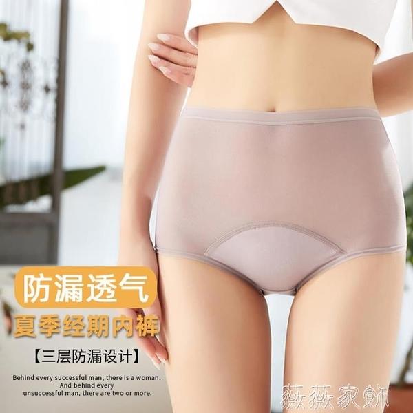 安全褲 夏季生理內褲女士高腰月經期防漏抗菌純棉襠大姨媽衛生安全褲薄款 薇薇