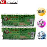 HENGWEI鼎極 恆威 環保碳鋅電池3號60入(促銷)