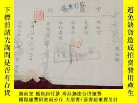 二手書博民逛書店1931年罕見與中央銀行來往帳單一枚Y15339 中國銀行 中國