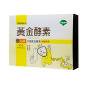 優杏~黃金酵素粉末30包/盒~特惠中~