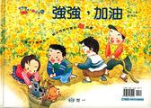 ~99  節~童話顛倒書5 媽媽的顏色強強,加油~ZA003 ~