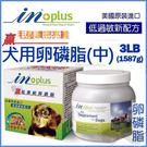 [寵樂子]【耐吉斯IN贏超濃縮卵磷脂】 新一代 IN-PLUS 犬用[中罐]3lbs