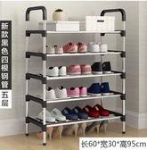 鞋架宿舍多層簡易經濟型家用家裏人省空間多功能門口小大容量 法布蕾輕時尚igo