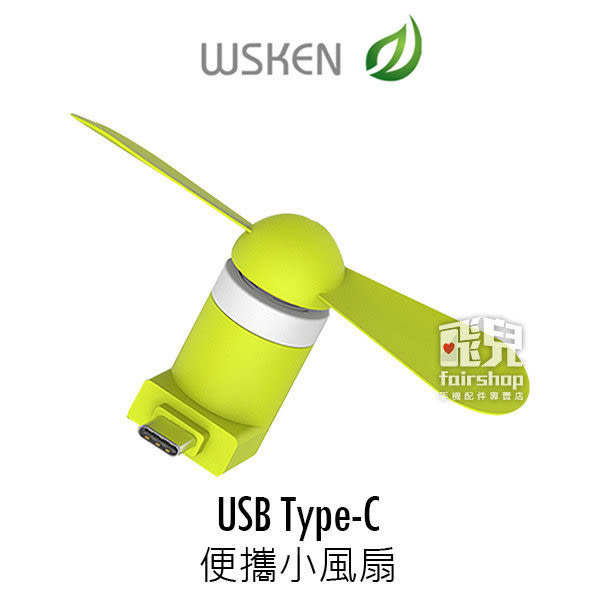【妃凡】隨身攜帶!WSKEN USB Type-C 便攜小風扇 迷你風扇 隨身風扇 不傷手 (K)