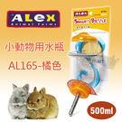 PetLand寵物樂園《Alex》小動物專用水瓶 AL165 - 橘色 500ml