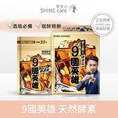 【享安心】 婕樂纖 9國英雄TURBO極速錠 30錠/包 天然酵素 專利酵母