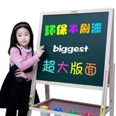 9折起 兒童畫板升降支架式雙面磁性寫字板小黑板家用教學畫架