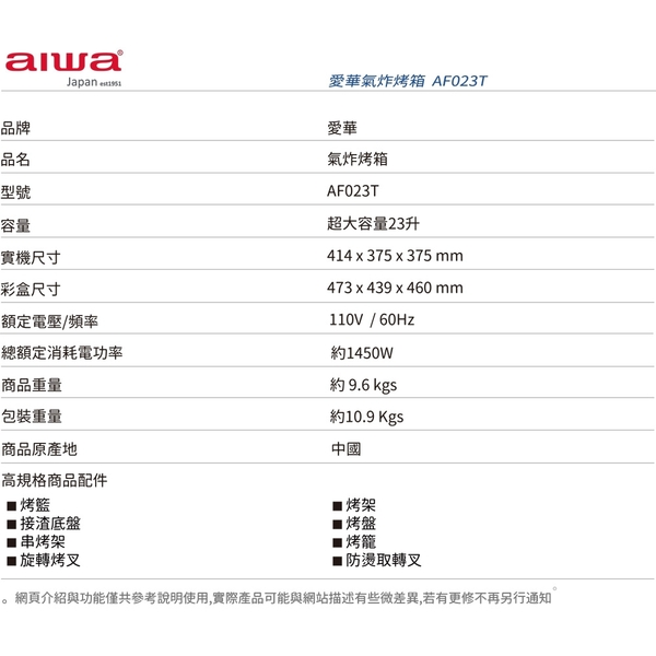 AIWA 愛華 23L 氣炸烤箱 AF023T
