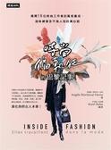 (二手書)時尚偏執狂的巴黎記事:揭開18位時尚工作者的風格養成、品味練習及不為..