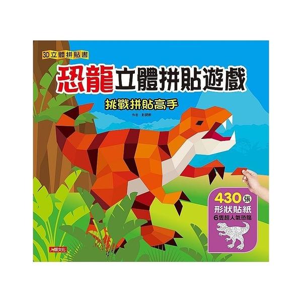 恐龍立體拼貼遊戲