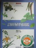 【書寶二手書T6/動植物_IHK】詩經植物圖鑑_潘富俊