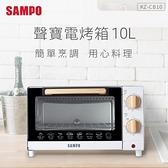 SAMPO聲寶 10公升精緻木紋電烤箱 KZ-CB10