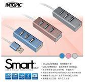 新竹【超人3C】INTOPIC 廣鼎 HB-27 4孔 USB 2.0 鋁合金集線器 藍光LED