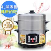 【正豐】4L多功能健康料理鍋/蒸煮鍋(GF-F88A)蒸、煮、燉、燜、涮