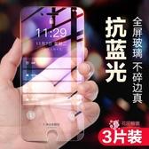 螢幕保護貼 3D康寧全覆蓋蘋果6螢幕保護玻璃貼蘋果6全屏絲印iPhone6 防爆手機鋼