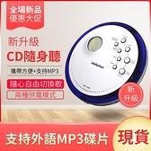 便攜式cd機英語復讀CD播放機音樂專輯光盤cd機【2021歡樂購】