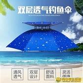 採茶傘 雙層釣魚頭戴雨傘帽防雨防紫外線戶外采茶斗笠傘環衛工人頭頂傘帽 向日葵