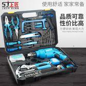 上匠家用工具組套多功能手動五金工具箱套裝手電鑽木工電工具組合 可可鞋櫃
