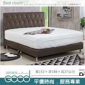 《固的家具GOOD》202-136-AA 法莉嘉5尺雙人床底/咖皮