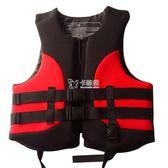 成人救生衣 兒童救生衣浮力大 短款貼身便攜浮潛磯釣 摩托艇浮水衣 卡菲婭