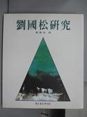 【書寶二手書T8/藝術_PAR】劉國松研究_黃光男_民85