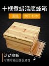 活動底蜂箱中蜂蜂箱全套養蜂工具專用煮蠟杉木標準十框平箱密峰箱 小山好物