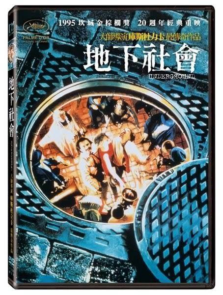 地下社會 DVD (購潮8)